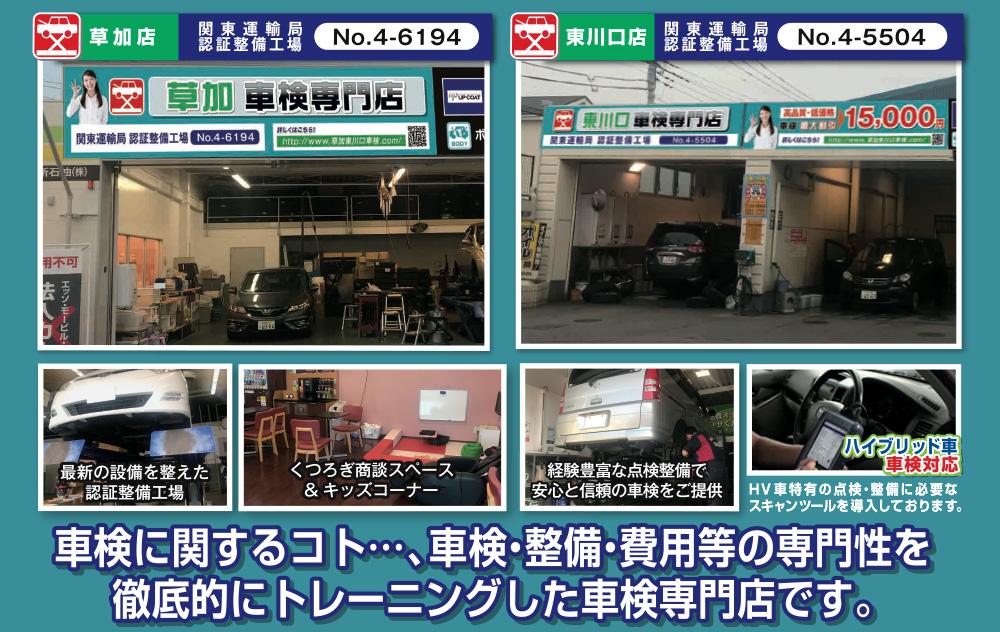 草加東川口車検専門店