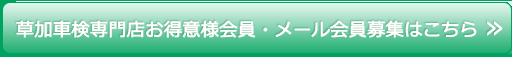 メール会員募集PDFをダウンロード