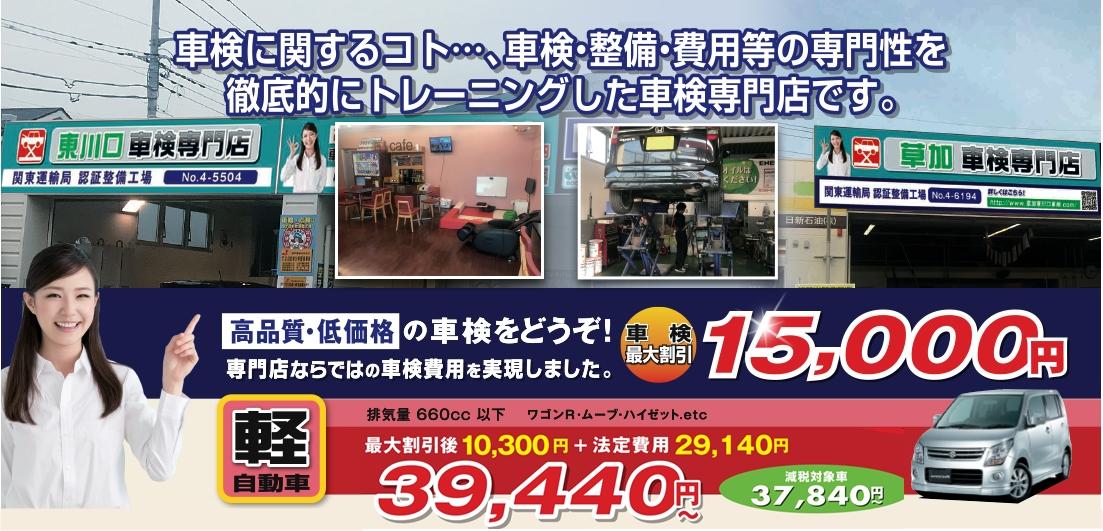 草加・東川口エリアのための車検専門店