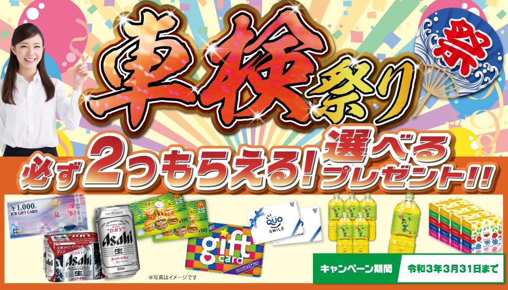 車検専門店キャンペーン!